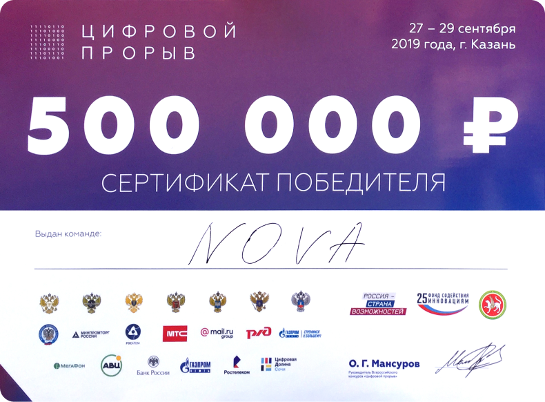 Денежный сертификат победителя конкурса «Цифровой прорыв»