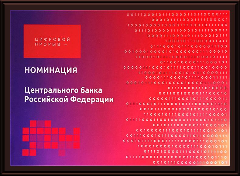 Награда за первое место вноминации Банка России