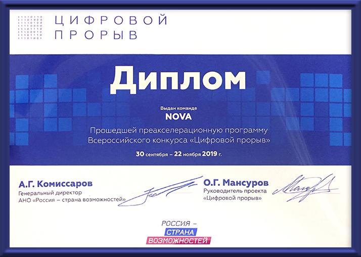 Диплом за прохождение преакселерационной программы «Цифровой прорыв»
