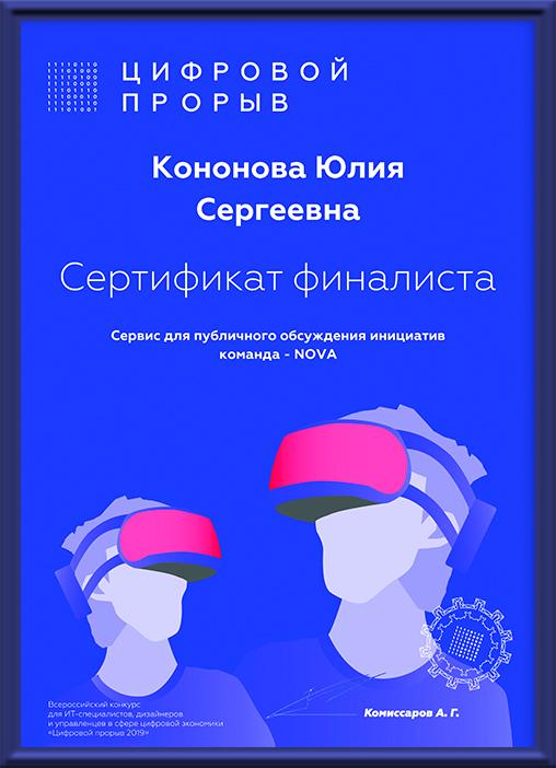 Сертификат финалиста конкурса «Цифровой прорыв»