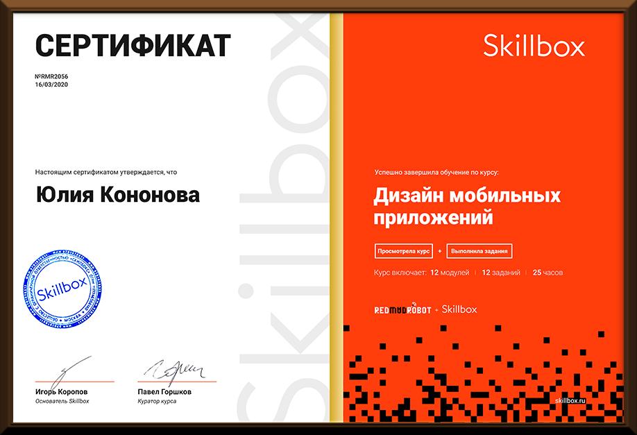 Сертификат Skillbox за прохождение курса «Дизайн мобильных приложений»