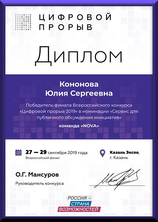 Диплом победителя Всероссийского конкурса «Цифровой прорыв 2019»