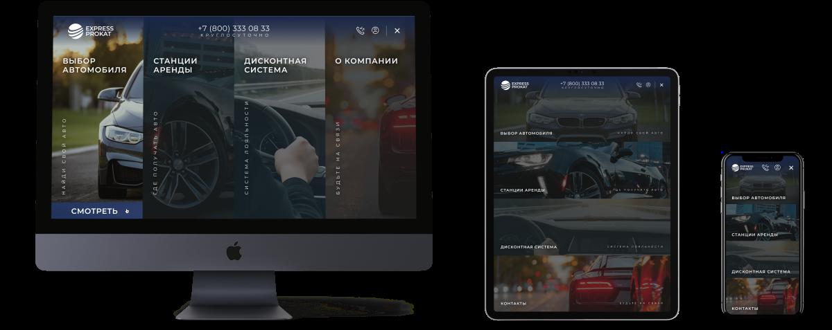 Дизайн сайта по прокату автомобилей