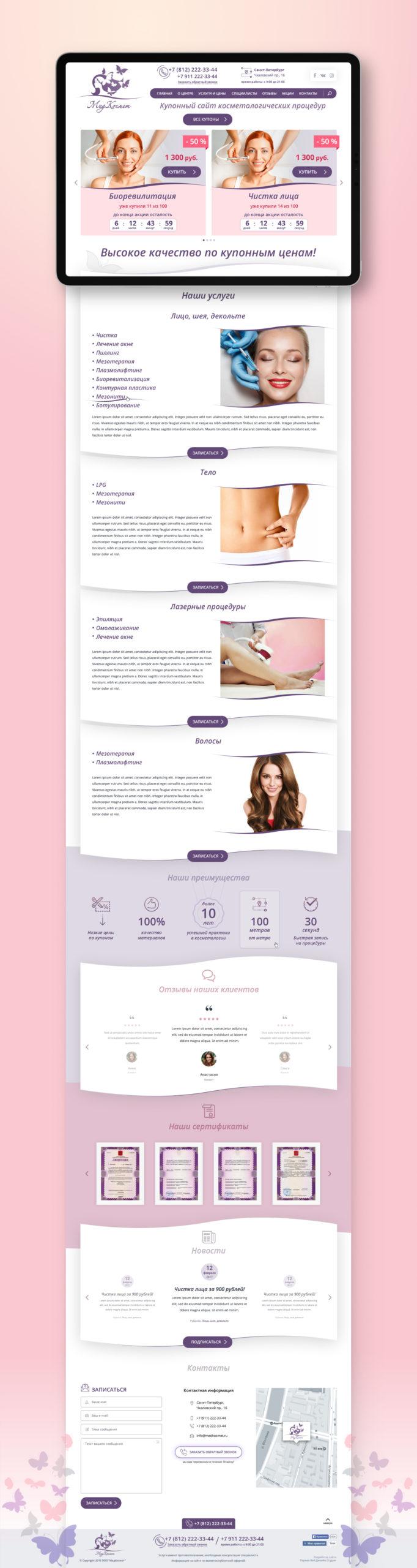 Логотип и дизайн сайта косметологических процедур