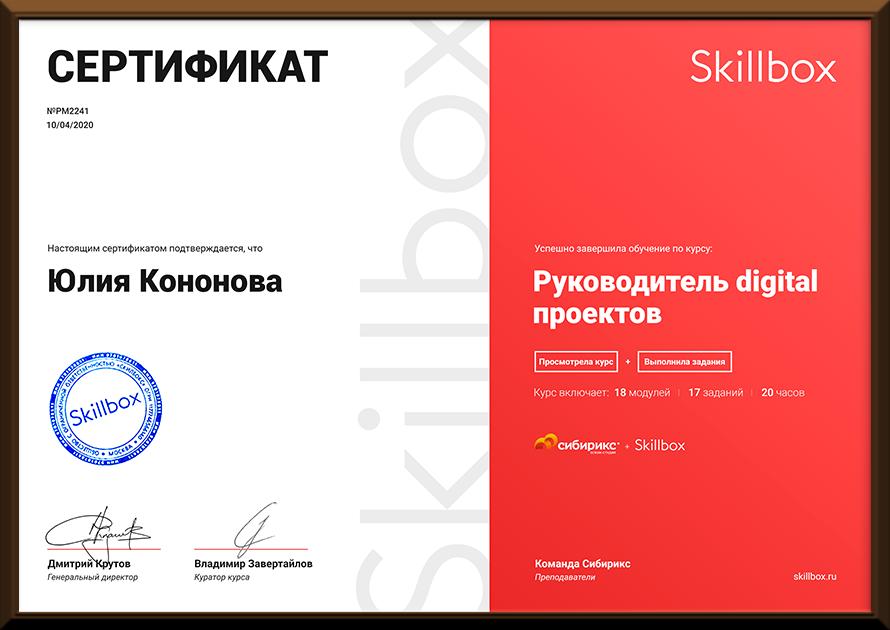 Сертификат Skillbox запрохождение курса «Руководитель digital проектов»