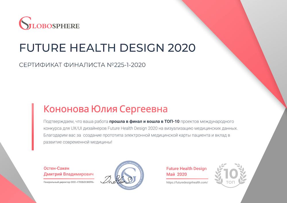 Сертификат финалиста ТОП-10 международного конкурса для UX/UI дизайнеров «FUTURE HEALTH DESIGN 2020»